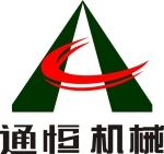 河南通恒机械设备有限公司