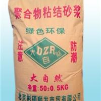 北京聚合物粘结砂浆,抹面砂浆