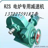 供应RZS231电炉减速机