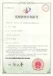 软包实例新型专利证书