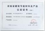 河南省建筑材料及产品认证证书