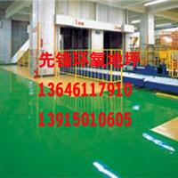 供应常州无溶剂环氧树脂自流平地坪施工