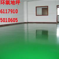 供应常州无溶剂环氧树脂自流平砂浆地坪