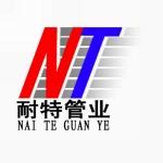 洛阳耐特管业有限公司