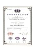 ISO9001认证(质量管理体系认证)