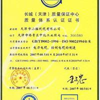 长城体系质量认证