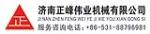 济南正峰伟业机械设备有限公司