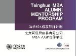 MBA-AMP合作单位