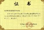 中国企业改革与发展研究会会员
