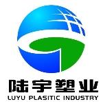山东陆宇塑胶工业有限公司