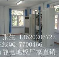 供应深圳防静电地板|深圳防静电地板厂家