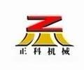 郑州正科机械有限公司