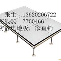 防静电地板厂家直供全钢架空防静电地板