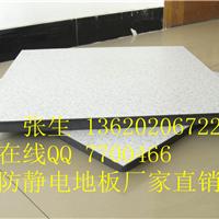 厂家直供陶瓷防静电地板 陶瓷高架地板