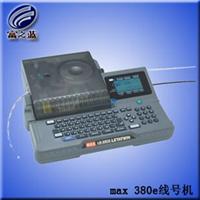 供应新乡 洛阳硕方max佳能力码 线号机 色带