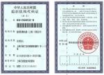 渝荣公司组织机构代码证