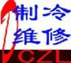 北京万通达空调维修安装打孔公司