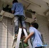 北京丰台区空调移机免费运输