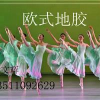 供应舞蹈教室地胶-舞蹈室地板-pvc地板
