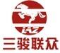 武汉三骏联众科技有限公司成都分公司成都分公司