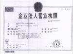 营业经营许可证