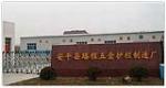 安平县路程围网厂