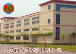东莞市聚盛高级工程塑料有限公司