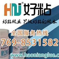 HN-300丙烯酸AB胶|金属结构胶超高粘接性能