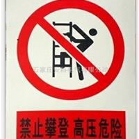 供应安全标志牌名称