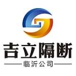 盐城吉利装饰材料有限公司(临沂公司)