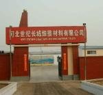 河北世纪长城焊接材料有限公司
