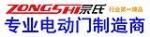 温州腾飞门业有限公司