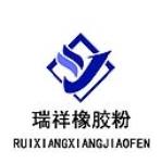 滨州瑞祥橡胶粉有限公司