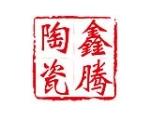 景德镇高新区鑫腾陶瓷经营部