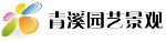 深圳清溪园艺景观有限公司