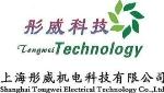 上海彤威机电科技有限公司