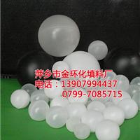 供应发泡PP浮球,发泡PP实心塑料球,湍流球
