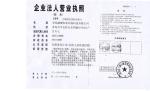 青岛路博恒业环保科技有限公司