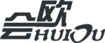 达州市会欧建材机械工程有限公司