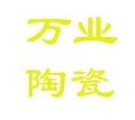 景德镇市万业陶瓷有限公司销售部