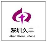 深圳市久丰工程塑料有限公司