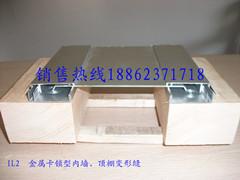 金属卡锁型内墙顶棚变形缝IL2