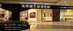 广州卡莱雅家居有限公司