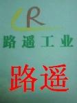 深圳市路遥工业设备有限公司