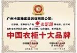 中国衣柜十大品牌
