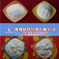 供应氢氧化铝超细粉