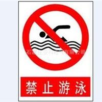 石家庄安科电气供应安全标志牌
