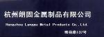 杭州朗固公司