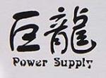 灵寿县巨龙矿产品加工厂