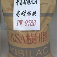 供应耐热级ASA PW-978B价格